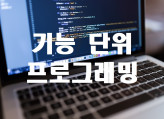 [기능 단위] JAVA(jsp)/SQL(oracle db)/javascript/jquery/ajax/kotlin/c/swift 코드 작성
