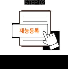 Step 02  재능등록 후 SNS 공유하면 판매율이 상승